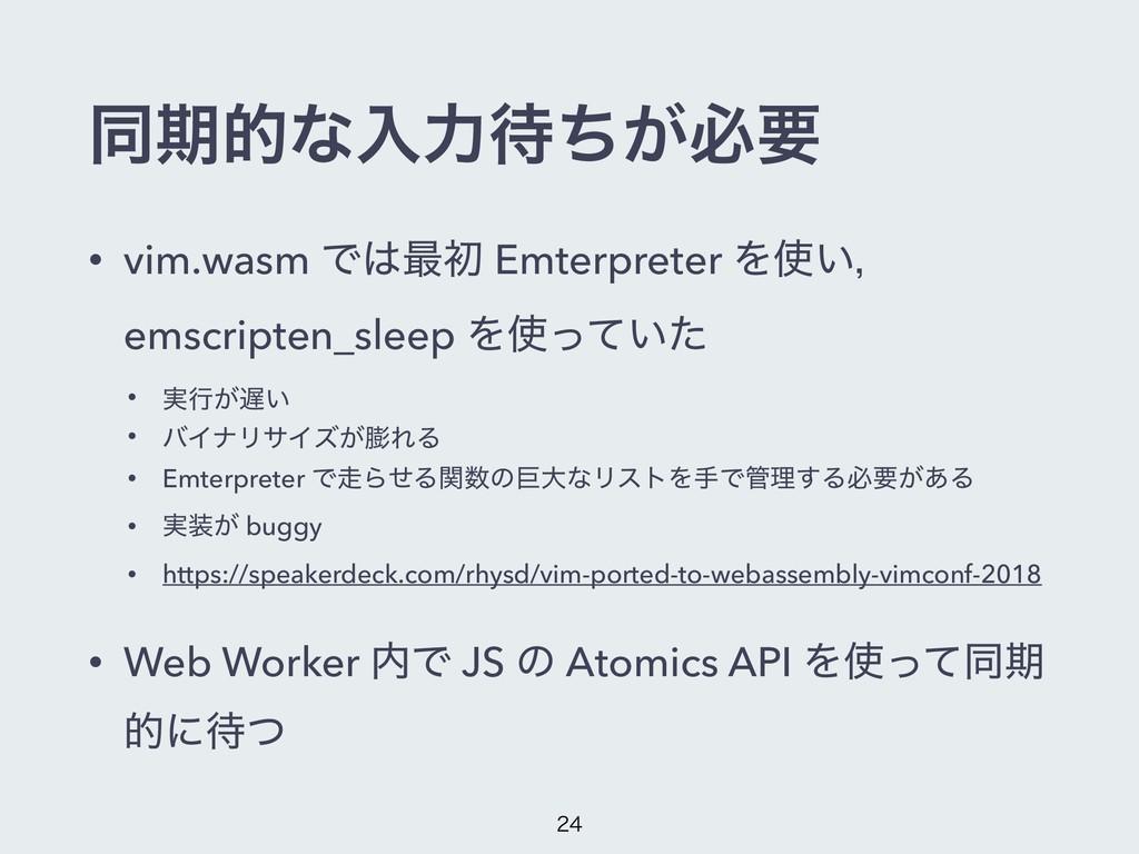 ಉظతͳೖྗ͕ͪඞཁ • vim.wasm Ͱ࠷ॳ Emterpreter Λ͍ɼ em...