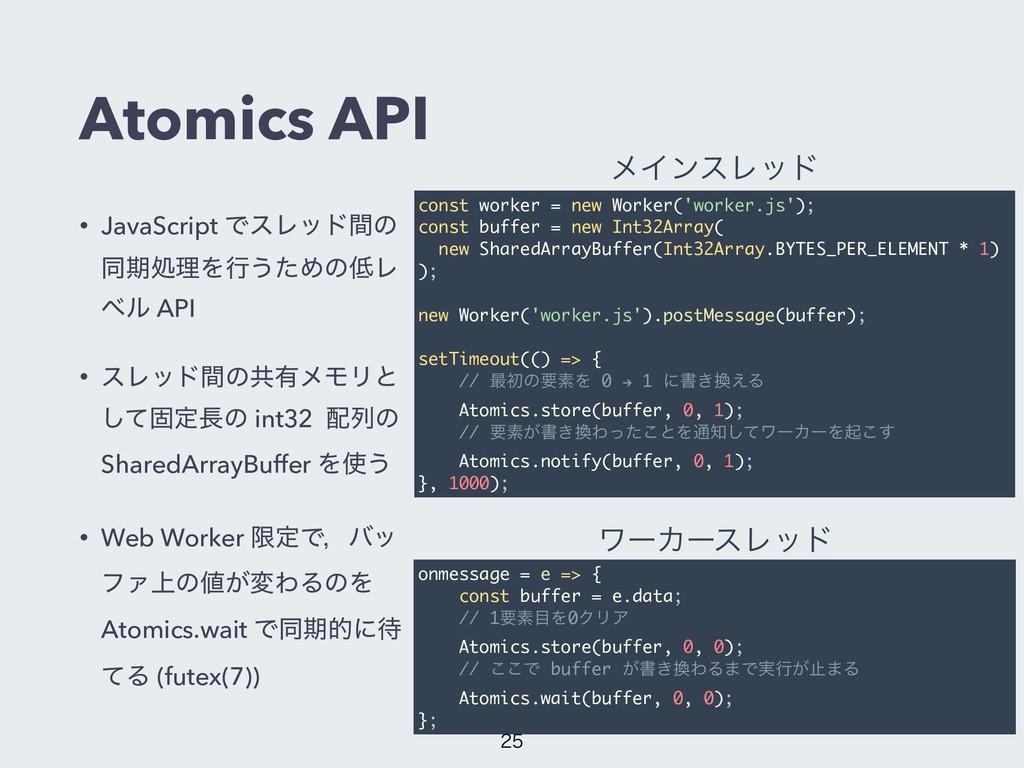 Atomics API • JavaScript ͰεϨουؒͷ ಉظॲཧΛߦ͏ͨΊͷϨ ϕ...