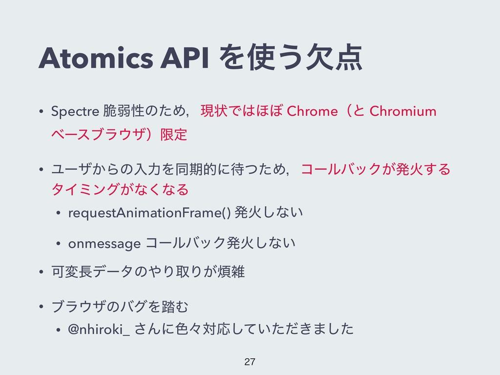 Atomics API Λ͏ܽ • Spectre ੬ऑੑͷͨΊɼݱঢ়Ͱ΄΅ Chrom...