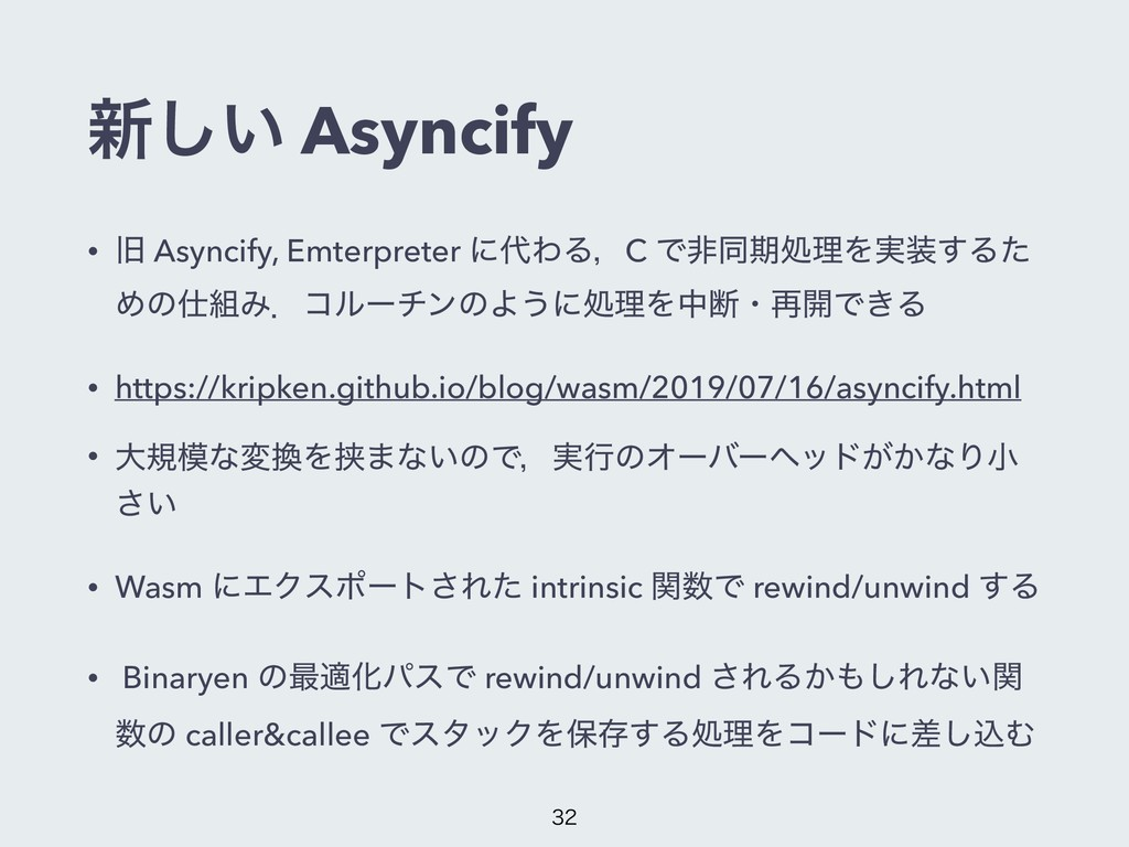 ৽͍͠ Asyncify • چ Asyncify, Emterpreter ʹ୅ΘΔɼC Ͱ...