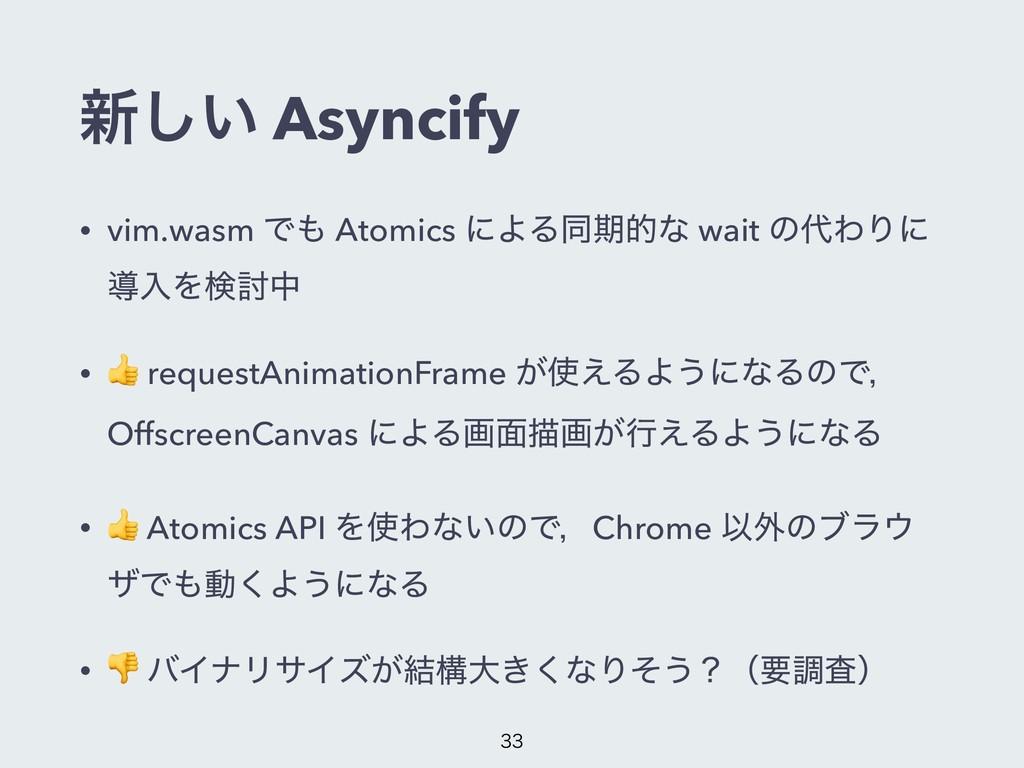 ৽͍͠ Asyncify • vim.wasm Ͱ Atomics ʹΑΔಉظతͳ wait...