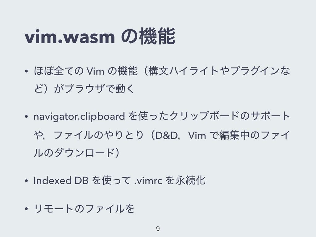 vim.wasm ͷػ • ΄΅શͯͷ Vim ͷػʢߏจϋΠϥΠτϓϥάΠϯͳ Ͳʣ͕...