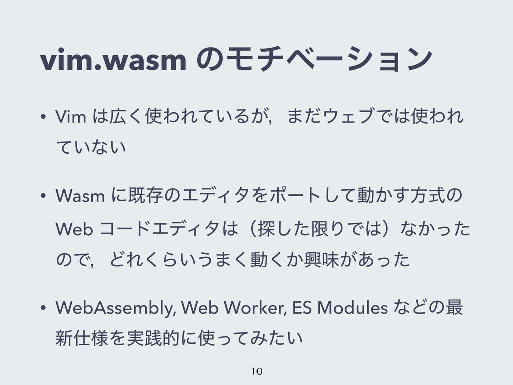 vim.wasm ͷϞνϕʔγϣϯ • Vim ͘ΘΕ͍ͯΔ͕ɼ·ͩΣϒͰΘΕ ͯ...