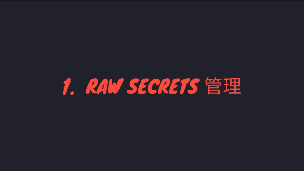 1. RAW SECRETS 管理