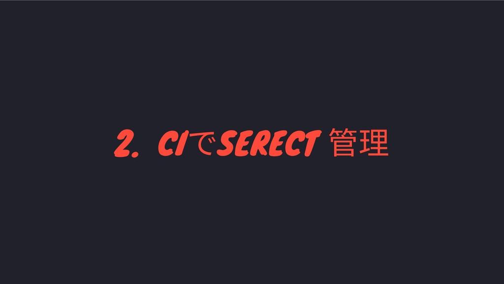 2. CI でSERECT 管理