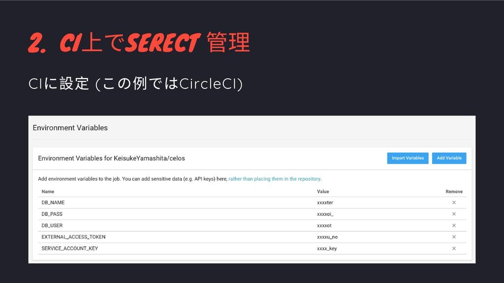 2. CI 上でSERECT 管理 CI に設定 ( この例ではCircleCI)