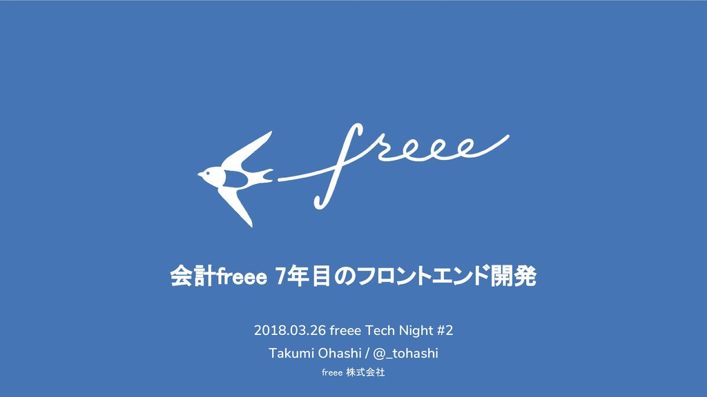 freee 株式会社 会計freee 7年目のフロントエンド開発 2018.03.26 fre...