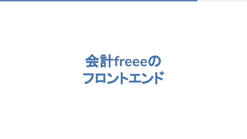 会計freeeの フロントエンド