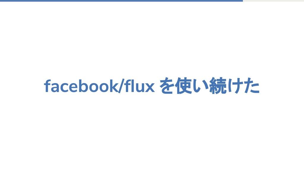 facebook/flux を使い続けた
