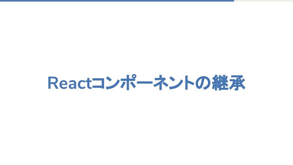 Reactコンポーネントの継承