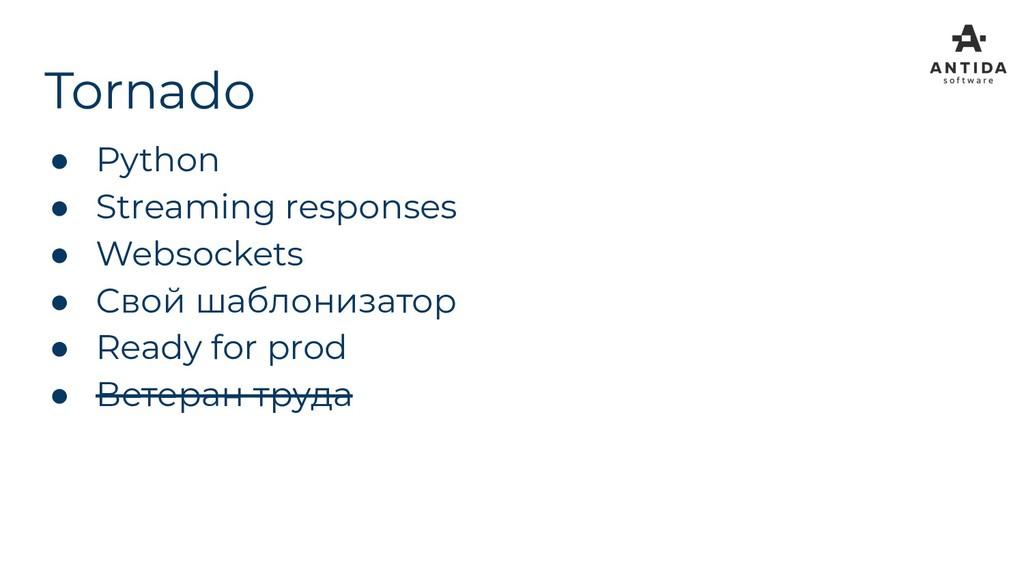 Tornado ● Python ● Streaming responses ● Websoc...