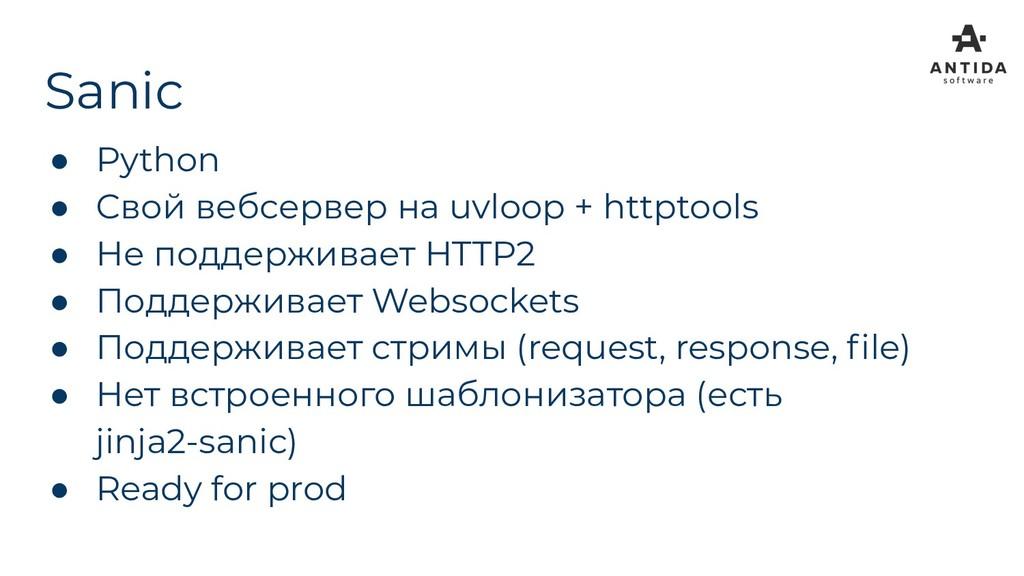 Sanic ● Python ● Свой вебсервер на uvloop + htt...