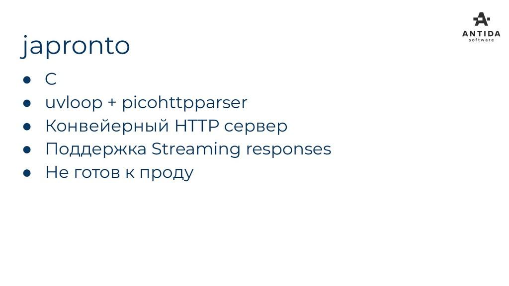 japronto ● C ● uvloop + picohttpparser ● Конвей...