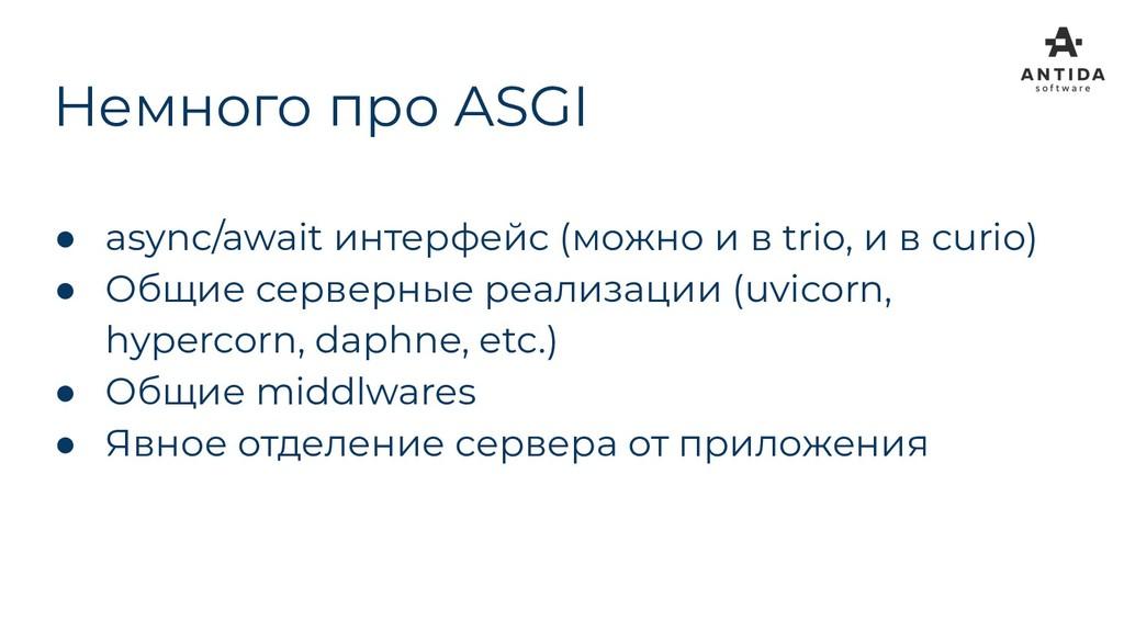 ● async/await интерфейс (можно и в trio, и в cu...