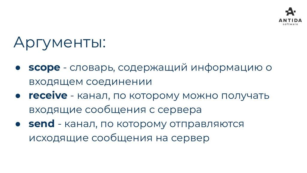 Аргументы: ● scope - словарь, содержащий информ...