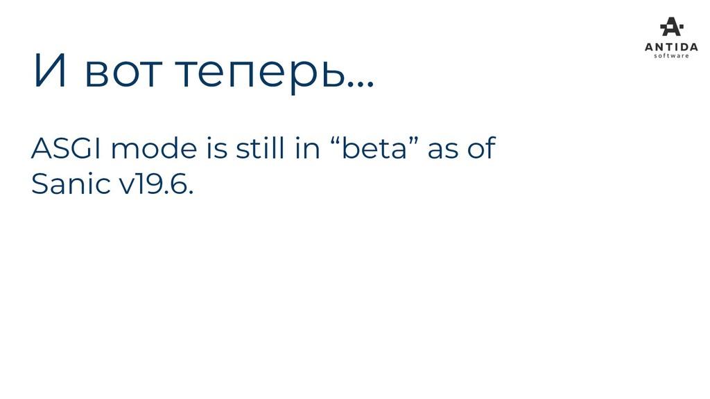 "И вот теперь... ASGI mode is still in ""beta"" as..."