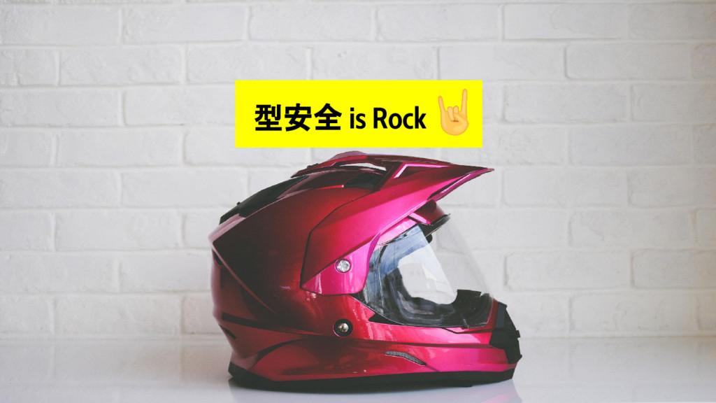 型安全 is Rock