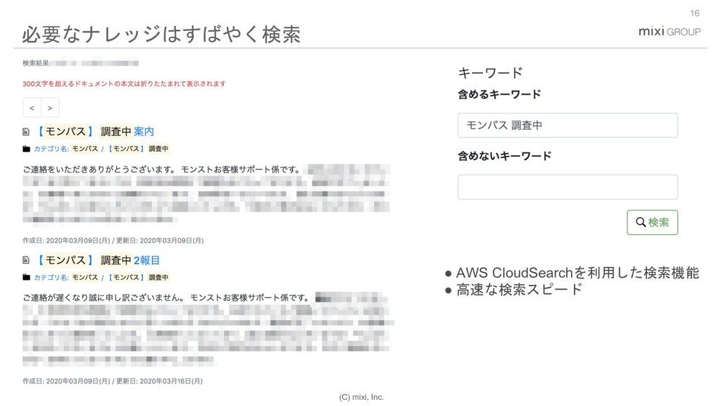 (C) mixi, Inc. 16 必要なナレッジはすばやく検索 ● AWS CloudSea...