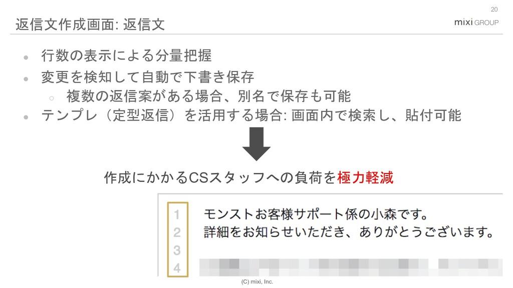(C) mixi, Inc. 20 返信文作成画面: 返信文 ● 行数の表示による分量把握 ●...