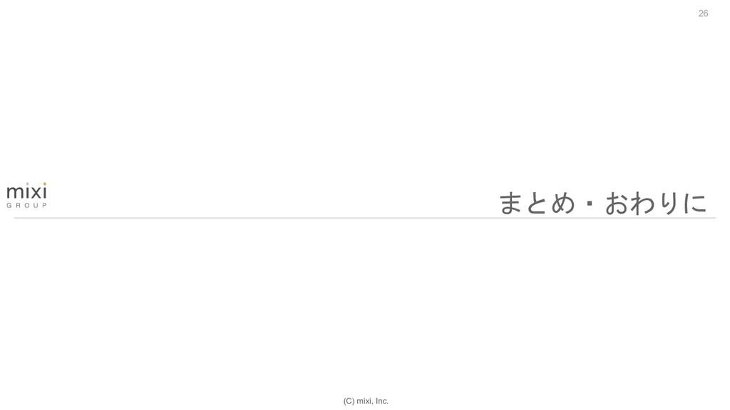 (C) mixi, Inc. 26 まとめ・おわりに
