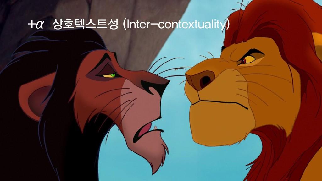 +α상호텍스트성 (Inter-contextuality)