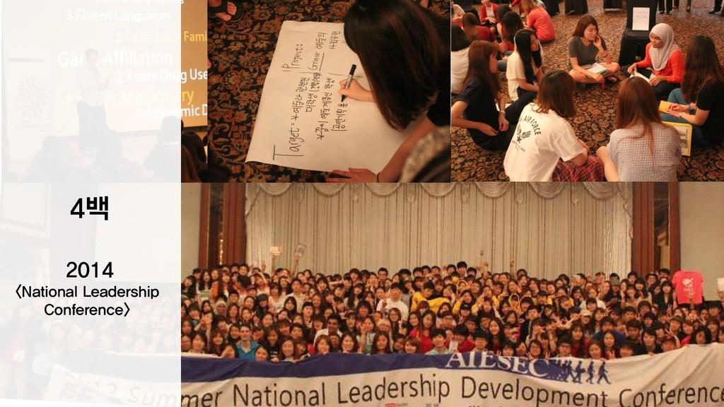 4백 2014 <National Leadership Conference>