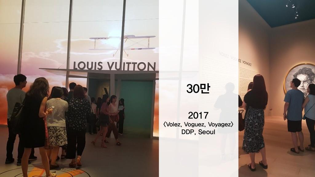 30만 2017 <Volez, Voguez, Voyagez> DDP, Seoul