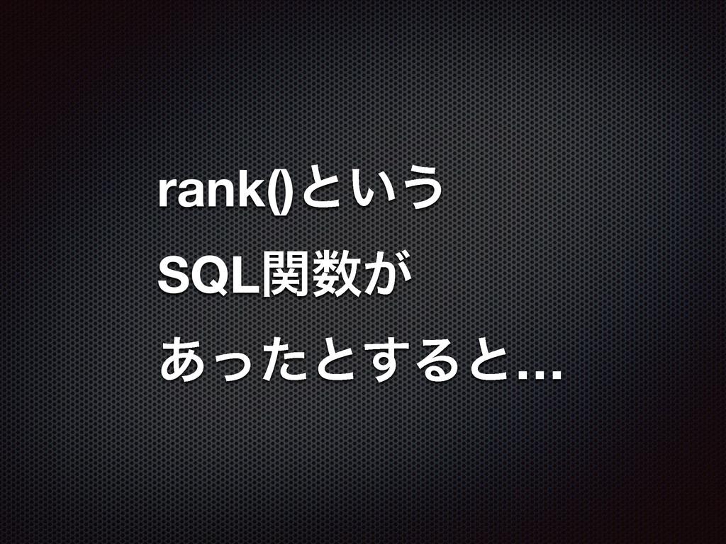 rank()ͱ͍͏ SQL͕ؔ ͋ͬͨͱ͢Δͱ…