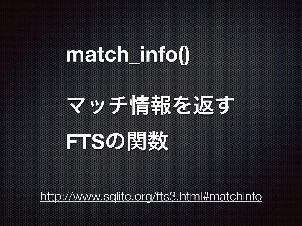 match_info() ! ϚονใΛฦ͢ FTSͷؔ http://www.sqli...
