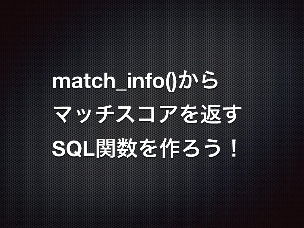 match_info()͔Β ϚονείΞΛฦ͢ SQLؔΛ࡞Ζ͏ʂ