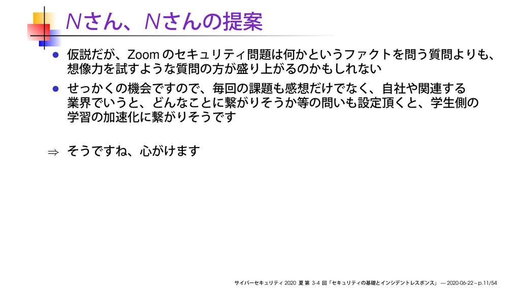 N N Zoom ⇒ 2020 3-4 — 2020-06-22 – p.11/54
