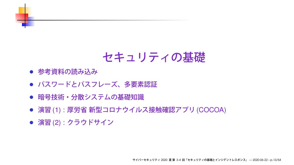 (1) : (COCOA) (2) : 2020 3-4 — 2020-06-22 – p.1...