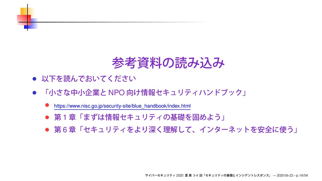 NPO https://www.nisc.go.jp/security-site/blue_h...