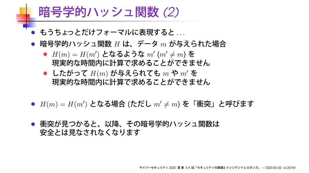 (2) . . . H m H(m) = H(m′) m′ (m′ = m) H(m) m m...