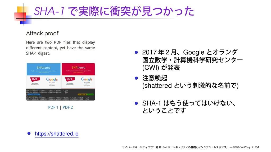 SHA-1 https://shattered.io 2017 2 Google (CWI) ...