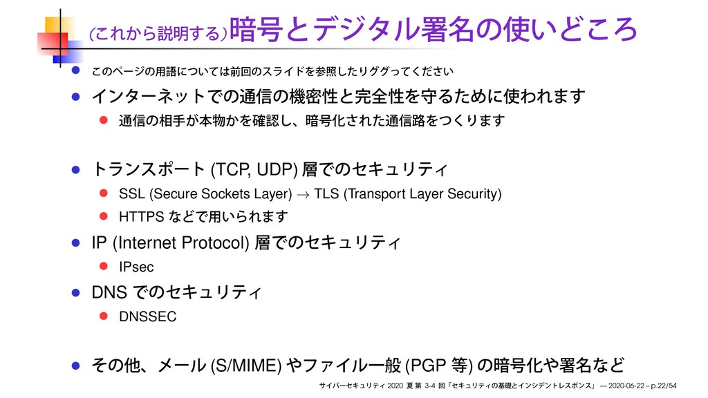 ( ) (TCP, UDP) SSL (Secure Sockets Layer) → TLS...