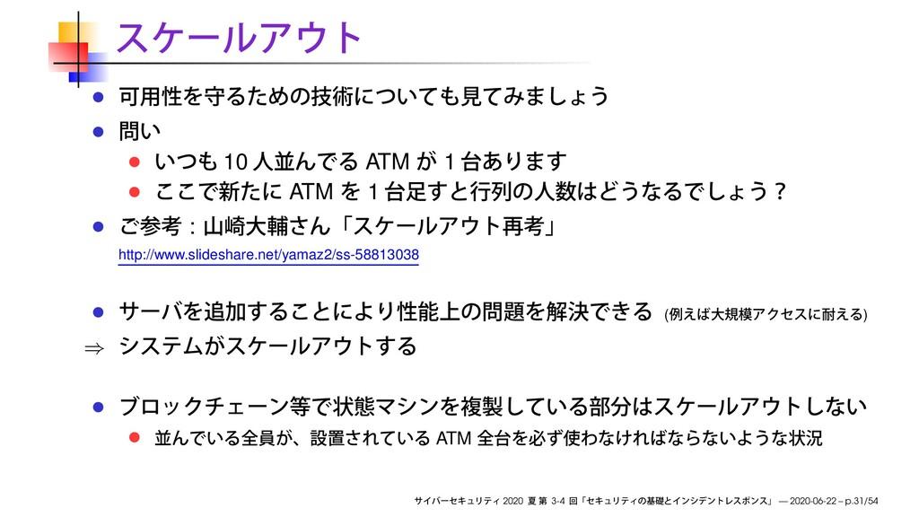 10 ATM 1 ATM 1 : http://www.slideshare.net/yama...
