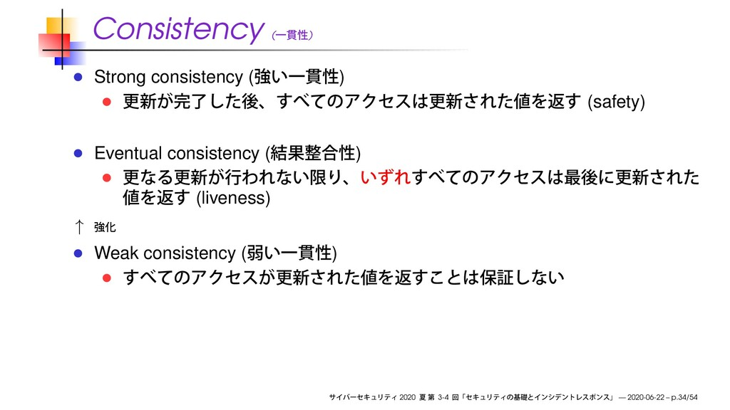 Consistency ( ) Strong consistency ( ) (safety)...