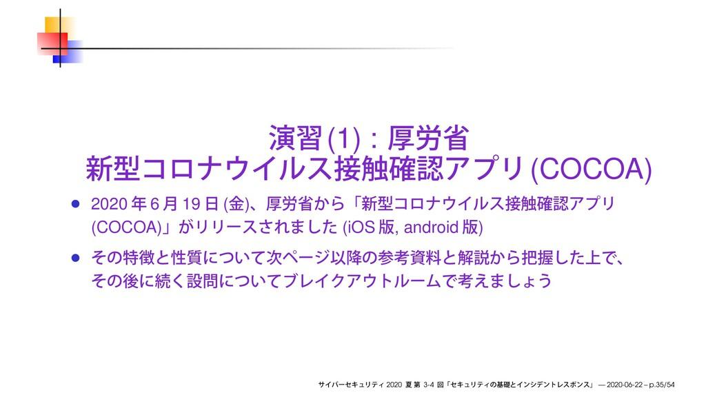 (1) : (COCOA) 2020 6 19 ( ) (COCOA) (iOS , andr...