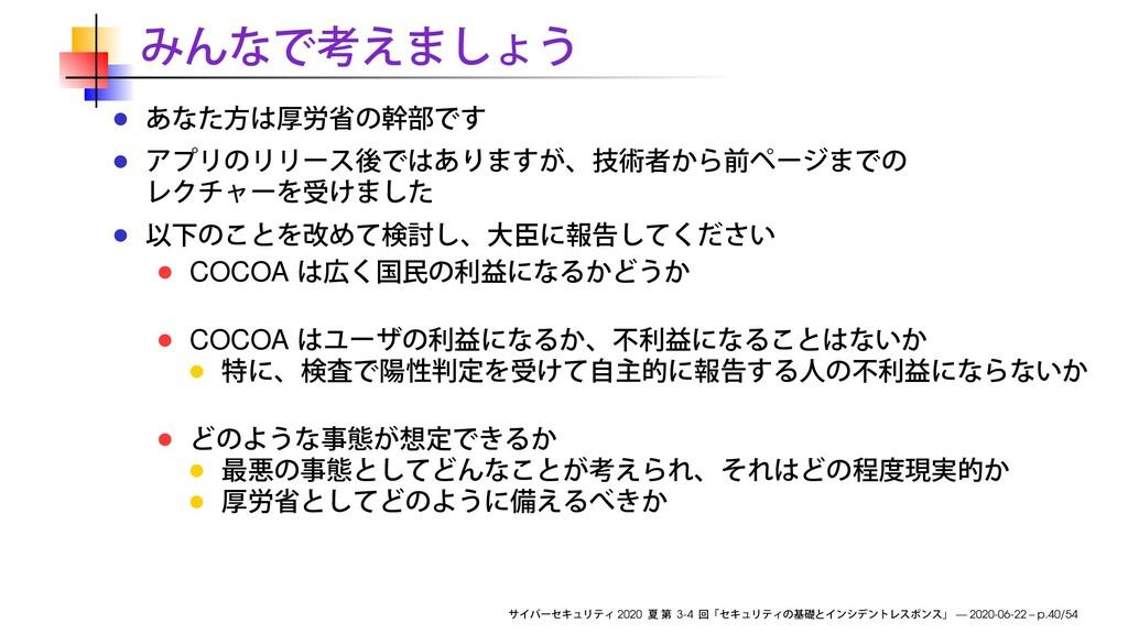 COCOA COCOA 2020 3-4 — 2020-06-22 – p.40/54