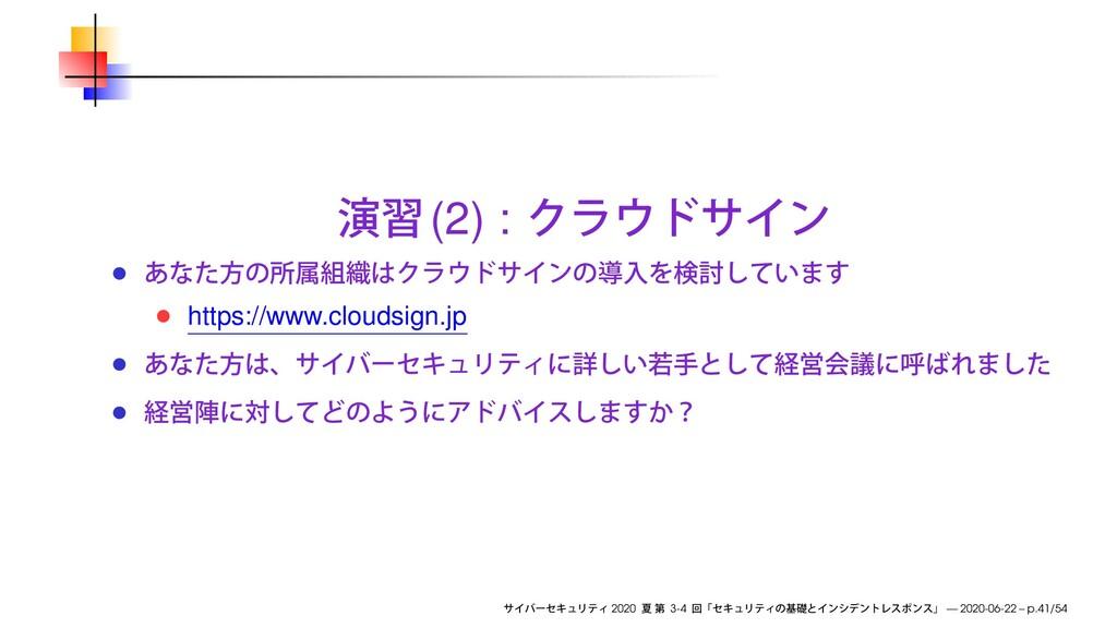 (2) : https://www.cloudsign.jp 2020 3-4 — 2020-...