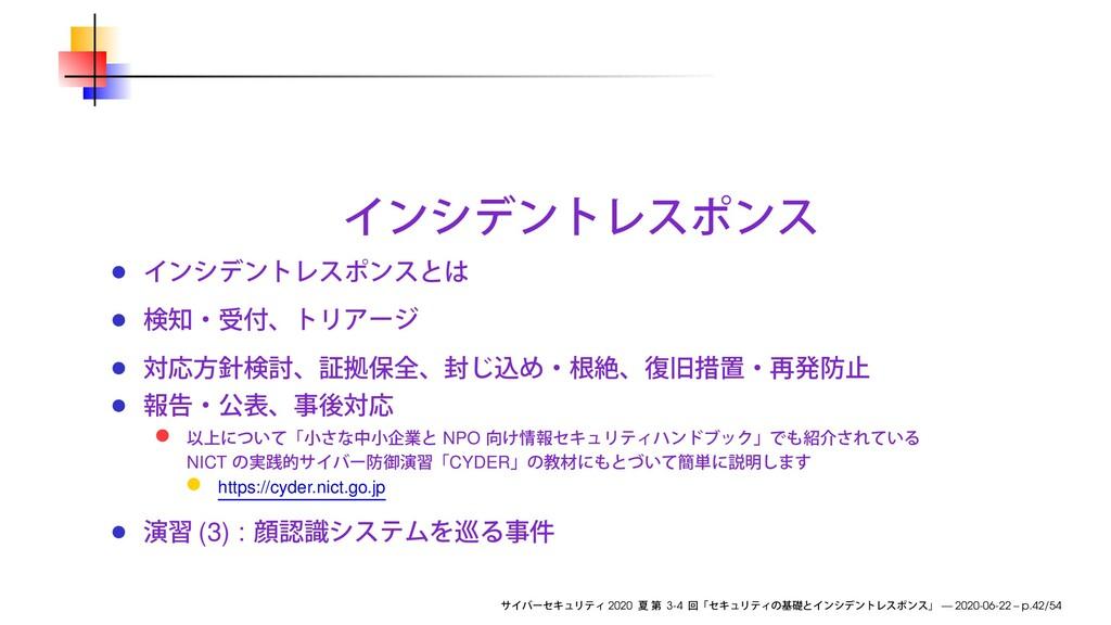 NPO NICT CYDER https://cyder.nict.go.jp (3) : 2...