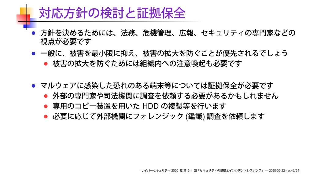HDD ( ) 2020 3-4 — 2020-06-22 – p.46/54