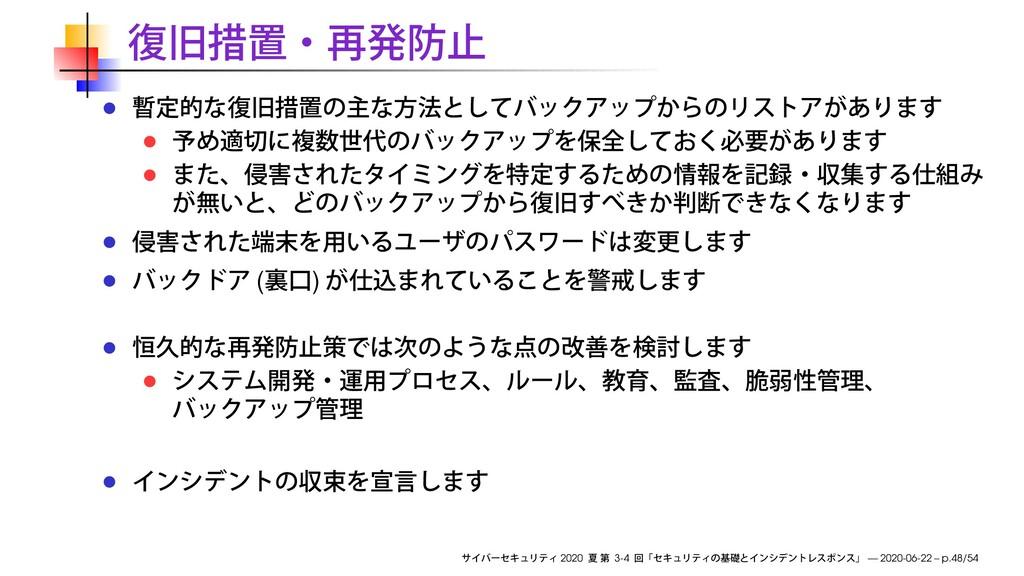( ) 2020 3-4 — 2020-06-22 – p.48/54