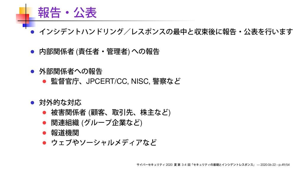 ( ) JPCERT/CC, NISC, ( ) ( ) 2020 3-4 — 2020-06...