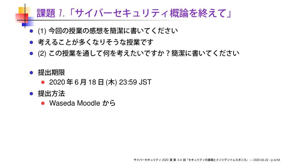1. (1) (2) 2020 6 18 ( ) 23:59 JST Waseda Moodl...