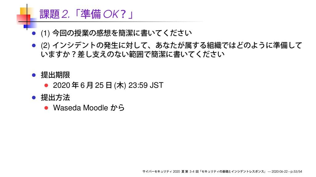 2. OK (1) (2) 2020 6 25 ( ) 23:59 JST Waseda Mo...