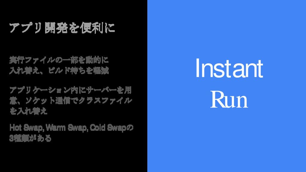 Instant Run アプリ開発を便利に 実行ファイルの一部を動的に 入れ替え、ビルド待ちを...