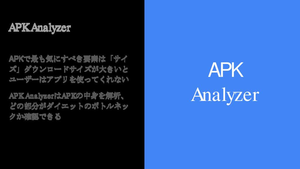 APK Analyzer APKAnalyzer APKで最も気にすべき要素は「サイ ズ」ダウ...
