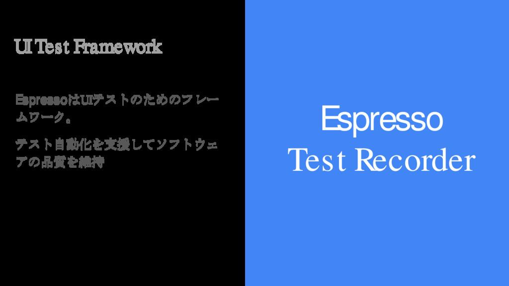 Espresso Test Recorder UITest Framework Espress...